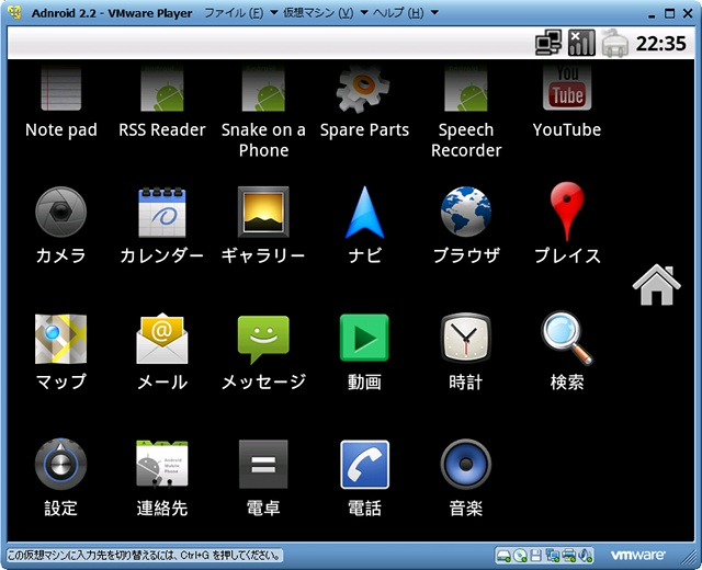 android-on-vmware-01-large.png